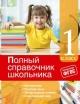 Полный справочник школьника 1 кл